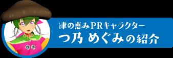 津の恵みPRキャラクター つ乃めぐみの紹介
